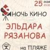 Ночь Кино Эльдара Рязанова на ПЛЯЖЕ