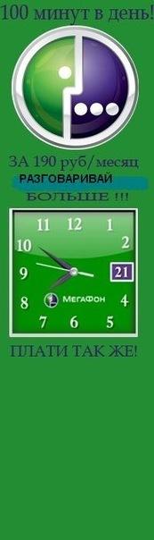 Безлимит Мегафон, 25 января 1984, Берислав, id177938455