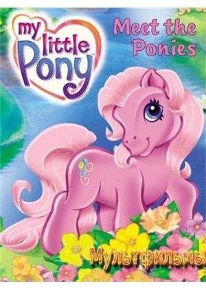 смотреть милая пони онлайн все серии: