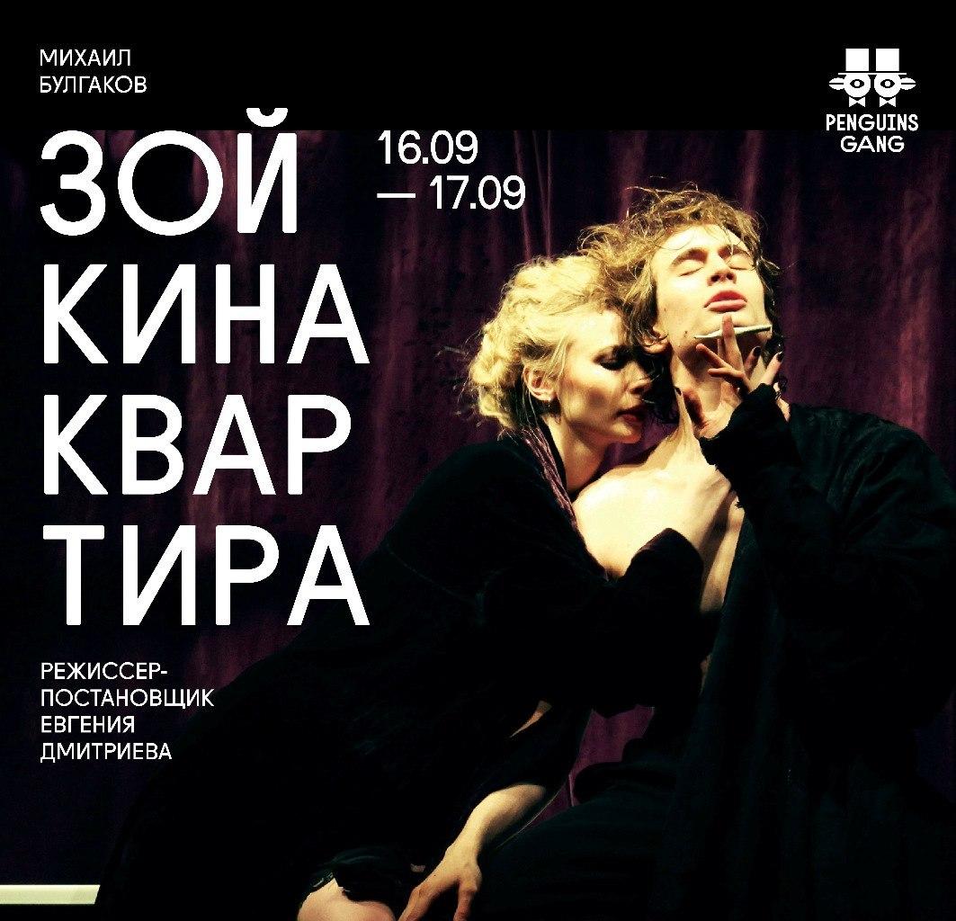 Премьера спектакля «Зойкина квартира» по пьесе Михаила Булгакова.