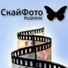 СкайФото: фото, печати, штампы в Пушкине ๑۩۞۩๑