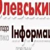 Олевський інформаційний портал