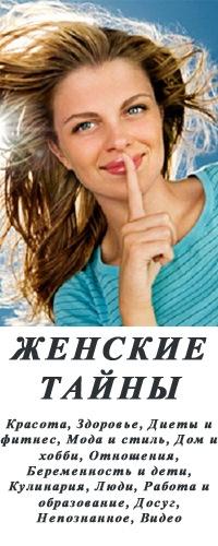 Женские Тайны Скачать Торрент - фото 8