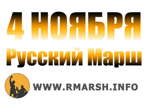 Новости подготовки Русского марша 2012 Волгоград на 23.10.2012