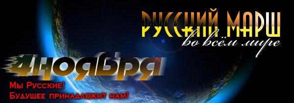 Русский Марш — Везде, где есть русские! Обновлено 2.11.12!