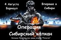 """Операция """"Сибирский капкан"""" Большая Лазертаг-игра"""