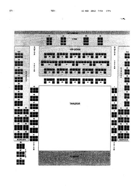 Схема зала М33