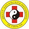 Центр Китайской Медицины г. Кострома