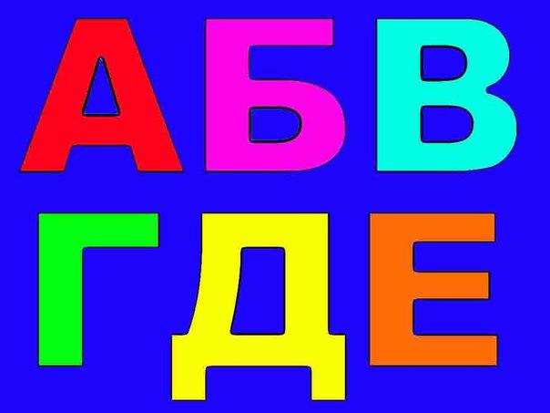 А.б.в.Г.Д..ЕЕеее...!! | ВКонтакте
