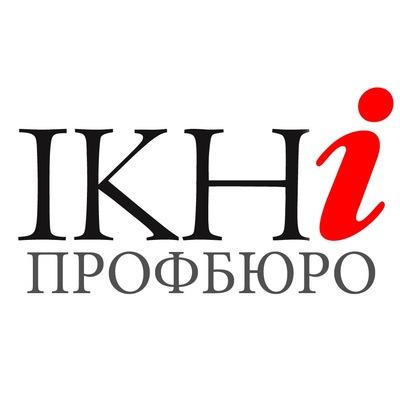 Профбюро Ікні, 20 июля 1995, Львов, id122373298