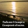 Рыбалка в Самаре и Самарской области
