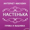 Пряжа Настенька интернет-магазин