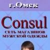 Мужская одежда, свадебные костюмы Consul Омск