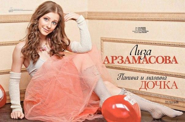 фото журналов лизы арзамасовой