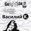 23.11 Василий К. in Gung'u'bazz Bar