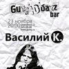 23.11 Василий К. in Gung'u'bazz Bar