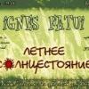 """Концерт группы Ignes Fatui в """"Шоколадной фабрике"""" 24.06.2012"""