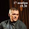 17 ноября концерт Олега Медведева в Харькове