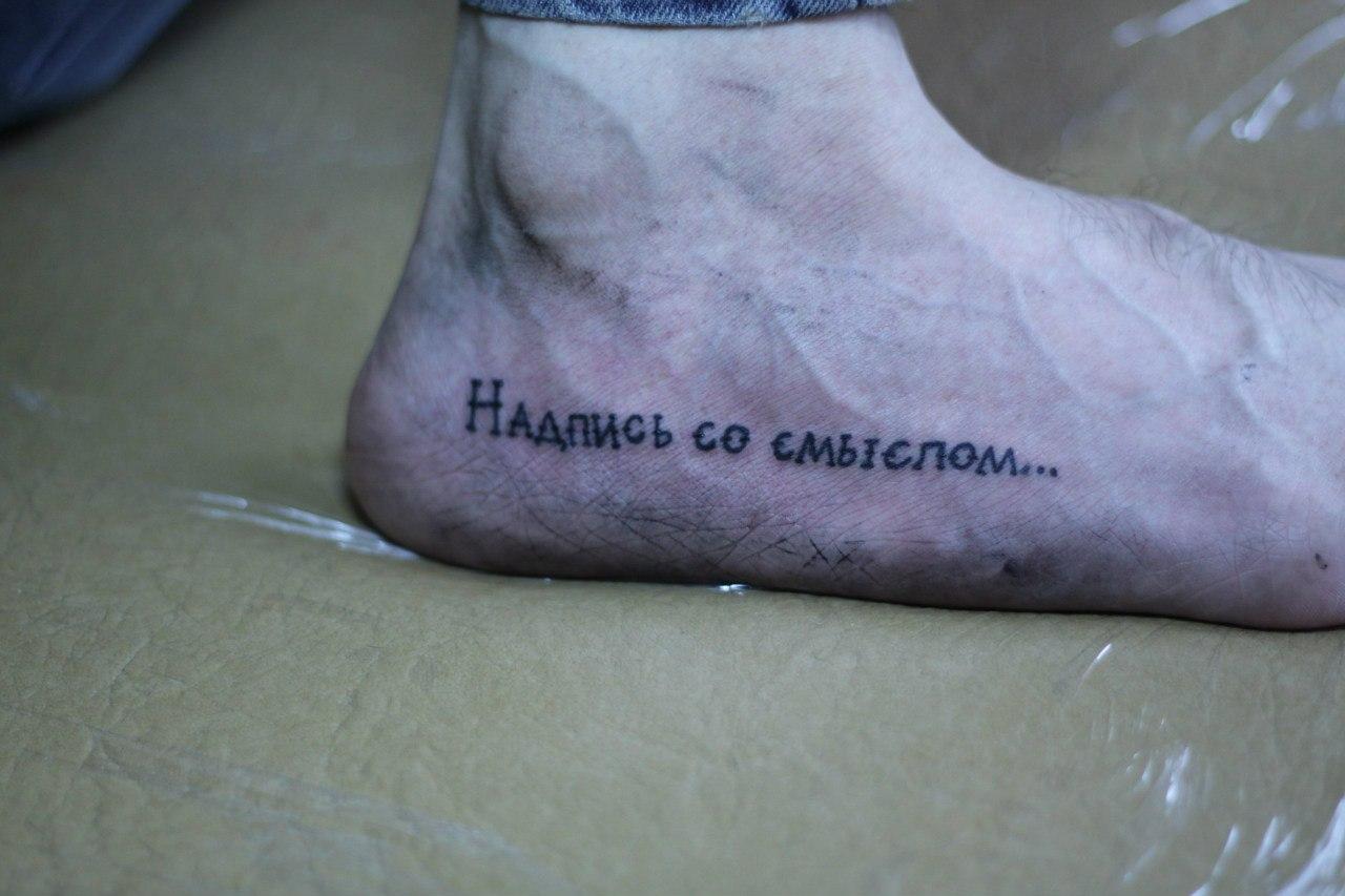Для меня все надписи татуировки