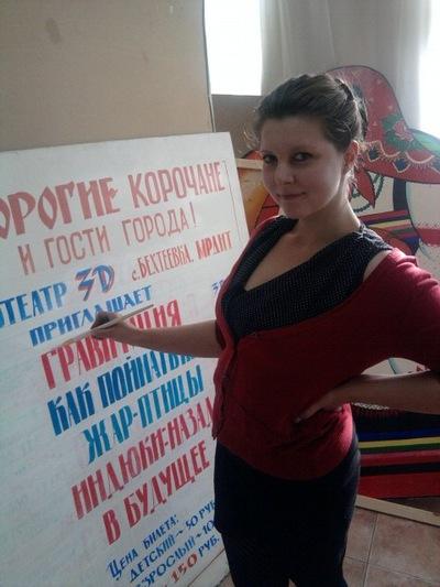Ирина Попова, 8 января , Белгород, id138020733