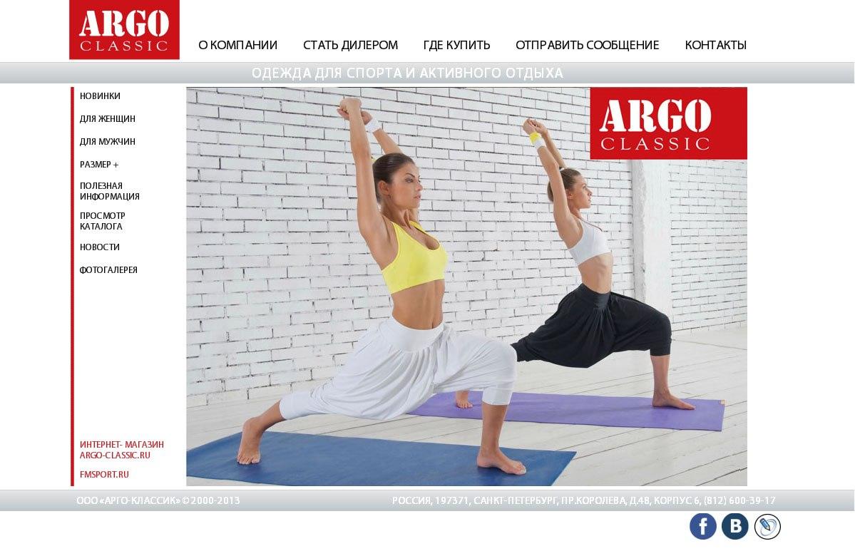 Арго Спортивная Одежда Каталог