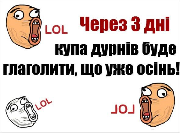 Українські тролі