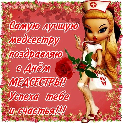 Поздравления медсестру