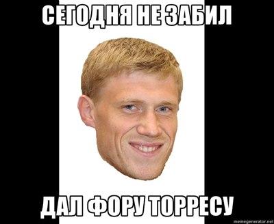 Футбольные мемы и демотиваторы