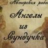 """Мастерская авторских работ """"Ангелы из сундучка"""""""