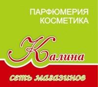Сеть магазинов косметики и парфюмерии  quot КАЛИНА quot  d6bd79e09159d
