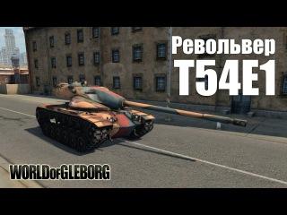 World of Gleborg. T54E1 - Револьвер [wot-vod.ru]