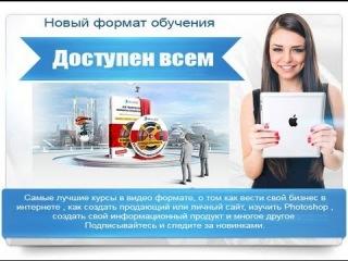 Яндекс директ видеоуроки скачать реклама женских сайтах
