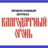 """Православный журнал """"Благодатный Огонь"""""""