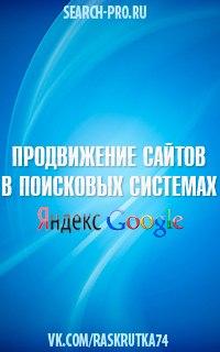 Продвижение и раскрутка сайтов в Челябинске