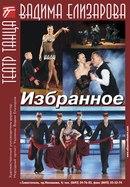 """...театром танца в разные годы, включенные в шоу  """"Фантастика """", которому рукоплескали переполненные залы..."""