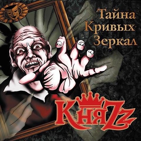 KняZz - Тайна Кривых Зеркал (2012)