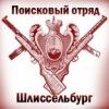 """Поисковый отряд """"Шлиссельбург"""""""