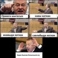 Рахим Хутов, 26 апреля , Черкесск, id171690659