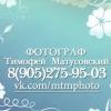 Свадебный фотограф. СПБ, Москва, Гатчина