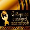 """Северная гильдия мастеров """"Шаман"""""""