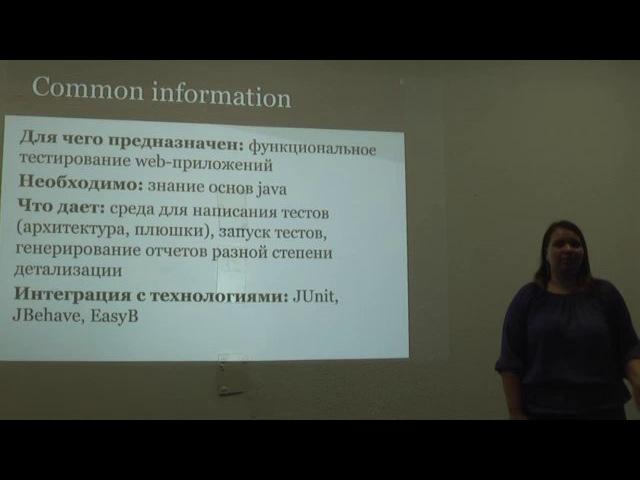 2013 10 05 01 Екатерина Боброва Обзор фреймворка Thucydides