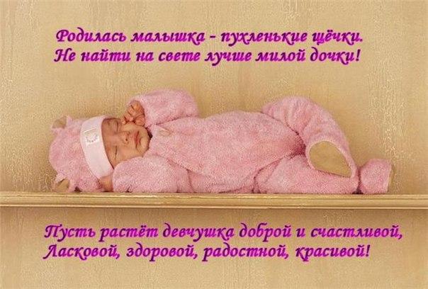 Поздравление отцу с рождением дочери смс