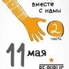 УЖЕ СЕГОДНЯ!!! 11 мая - Благотворительный концерт в клубе Re: Public