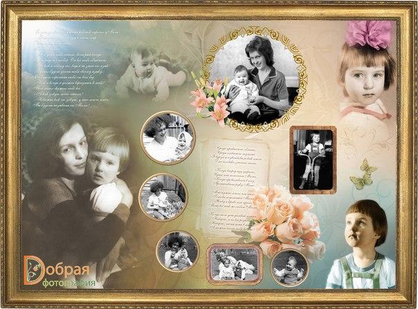 Образцы коллажа из фотографий своими руками - Gksem.ru