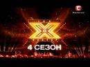 Танцуют Все 6 сезон - 4 грузина