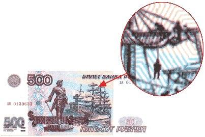 Купюра 500 рублей повешенный человек монета 1726