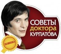 Dr Kurpatov, 10 февраля , Саратов, id177464435