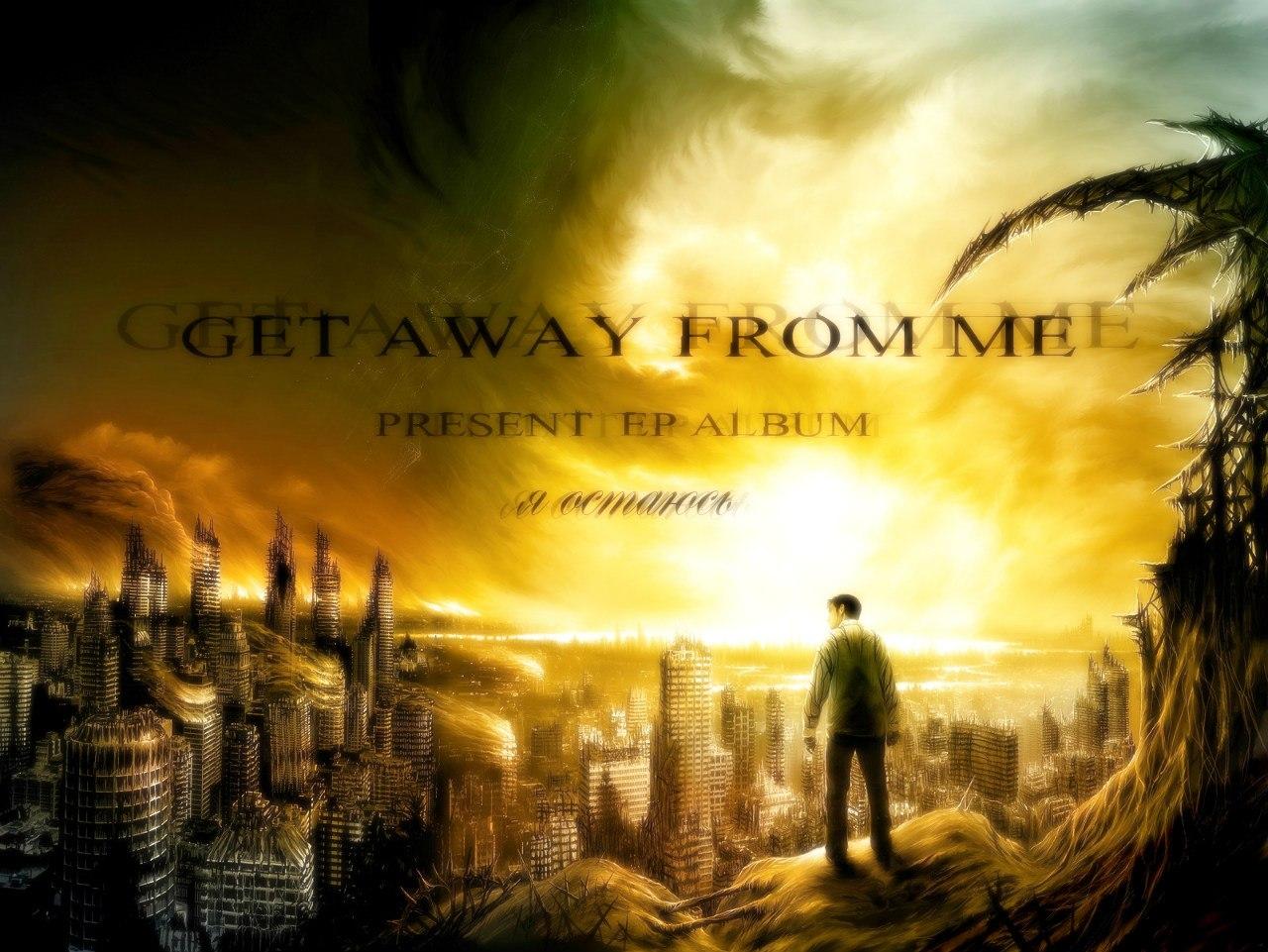 Get Away From Me - Я Остаюсь [EP] (2012)