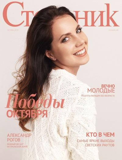 Елена Калиева, 10 июня , Екатеринбург, id4890218