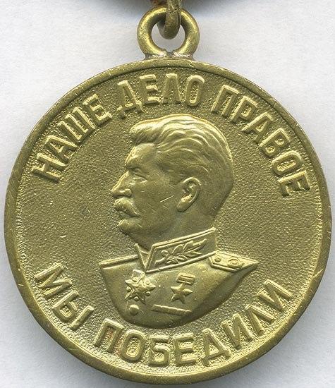 Медаль за победу над германией в